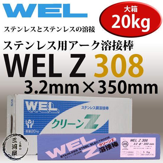 日本ウエルディング・ロッド(WEL)WELZ3083.2mm20kg/大箱