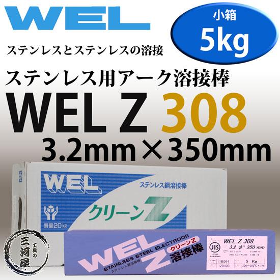 日本ウエルディング・ロッド(WEL)WELZ3083.2mm5kg/小箱