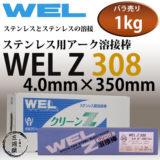 日本ウエルディング・ロッド(WEL)WELZ3084.0mm1kgバラ売り