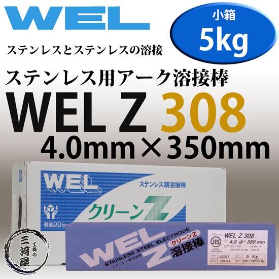 日本ウエルディング・ロッド(WEL)WELZ3084.0mm5kg/小箱