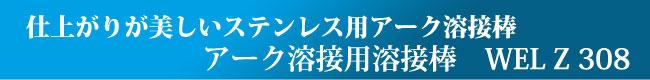 日本ウエルディング・ロッド(WEL)ステンレス用アーク溶接棒WEL Z 308 4.0mm 20kg/大箱