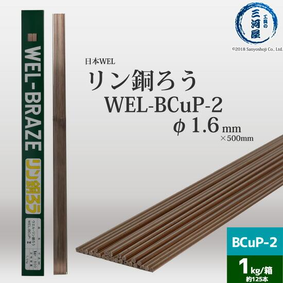 リン銅ろうBCuP-2 1kg箱