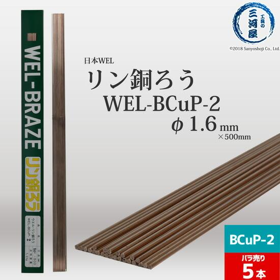リン銅ろうBCuP-2 5本