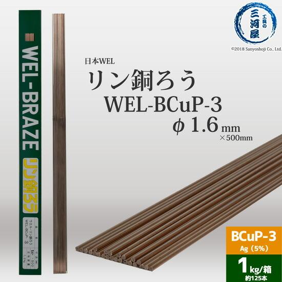 リン銅ろうBCuP-3 1kg箱