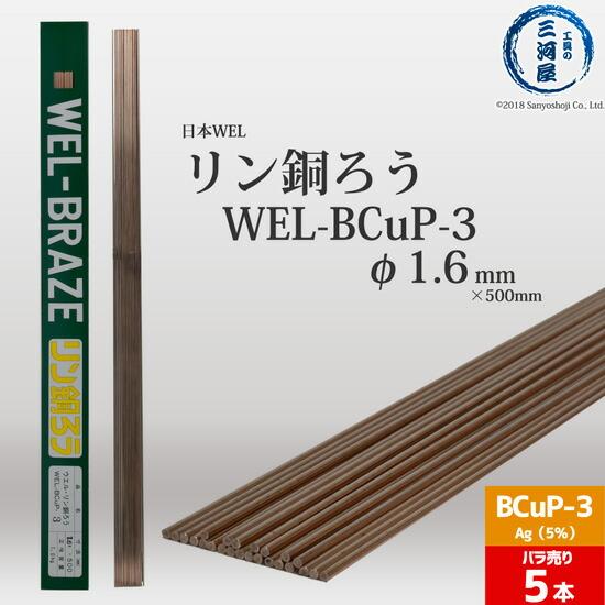 リン銅ろうBCuP-3 5本