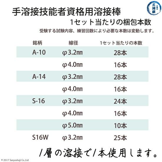 手溶接技能者資格用溶接棒の本数