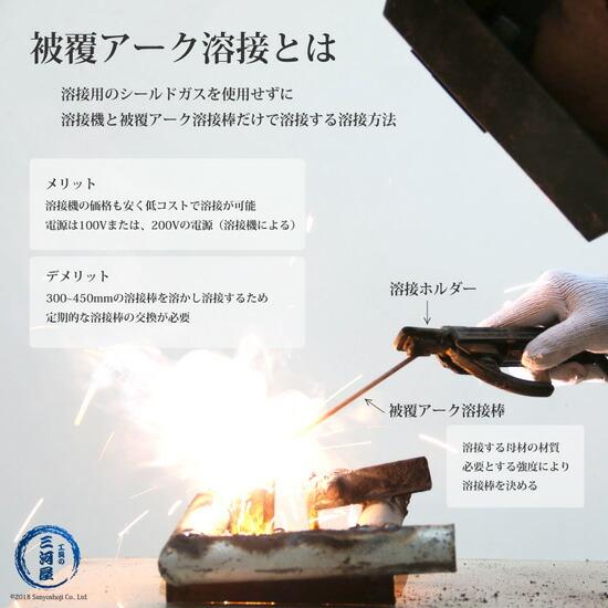 日鉄住金溶接工業(NSSW) NSSW-308R 3.2mm X 350mm 20kg/大箱 ステンレス用溶接棒