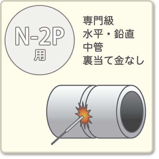 JIS溶接技能者資格試験 N-2P用アーク溶接棒S-16W、S-16