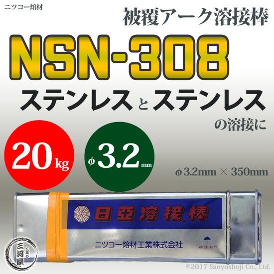 ステンレス鋼の溶接に NSN-308 φ3.2mm 20kg ニツコー熔材 ニッコー熔材 日亜溶接棒 日亞溶接棒