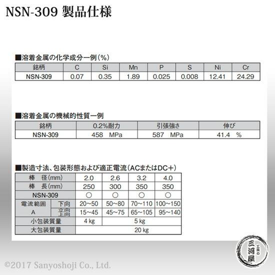 ステンレス鋼の溶接に NSN-309 φ4.0mm 20kg ニツコー熔材 ニッコー熔材 日亜溶接棒 日亞溶接棒