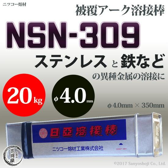 ステンレスと異種金属の溶接に NSN-309 φ4.0mm 20kg ニツコー熔材 ニッコー熔材 日亜溶接棒 日亞溶接棒