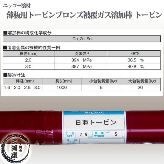ニッコー溶材 酸素とアセチレンで! 薄板用トービンブロンズ被覆ガス溶加棒 日亜トービン 3.0mm 5kg/箱