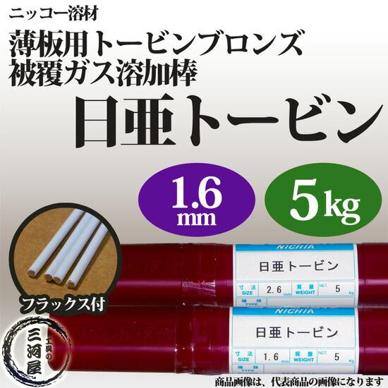日亜トービン 1.6mm 5kg/箱