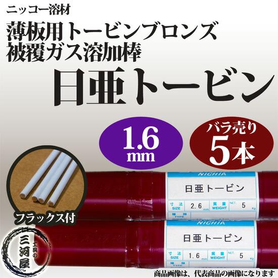 日亜トービン 1.6mm バラ売り5本