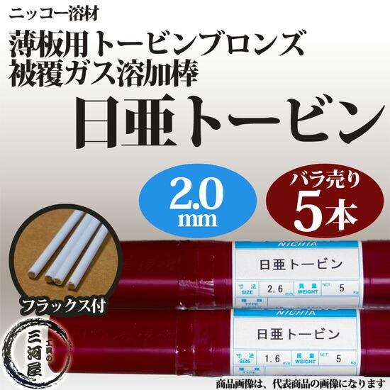 日亜トービン 2.0mm バラ売り5本