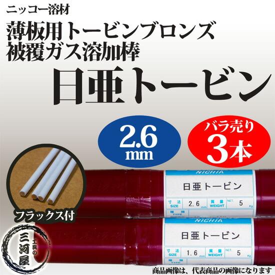 日亜トービン 2.6mm バラ売り3本