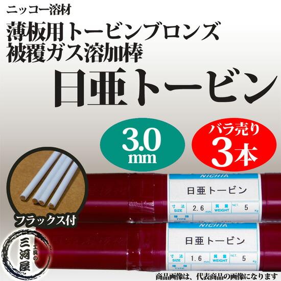日亜トービン 3.0mm バラ売り3本