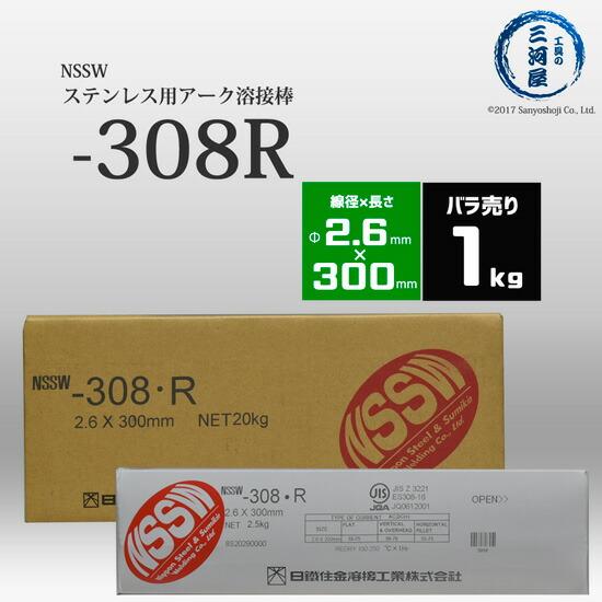 日鉄住金溶接工業(NSSW) NSSW-308R 2.6mm X 300mm 1kg/バラ売り ステンレス用溶接棒