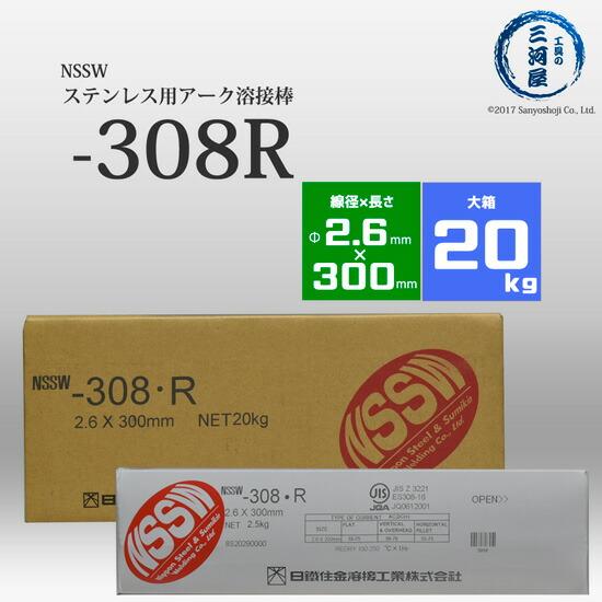 日鉄住金溶接工業(NSSW) NSSW-308R 2.6mm X 300mm 20kg/大箱 ステンレス用溶接棒