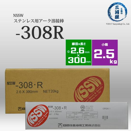 日鉄住金溶接工業(NSSW) NSSW-308R 2.6mm X 300mm 2.5kg/小箱 ステンレス用溶接棒