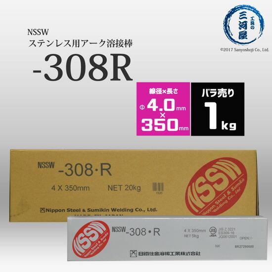 日鉄住金溶接工業(NSSW) NSSW-308R 4.0mm X 350mm 1kg/バラ売り ステンレス用溶接棒