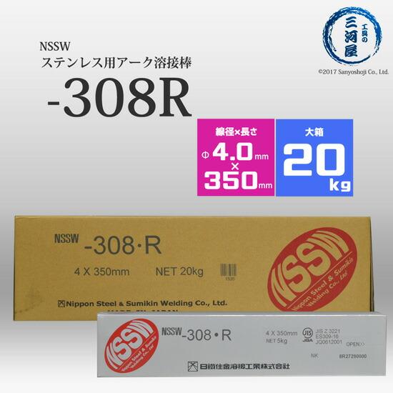 日鉄住金溶接工業(NSSW) NSSW-308R 4.0mm X 350mm 20kg/大箱 ステンレス用溶接棒