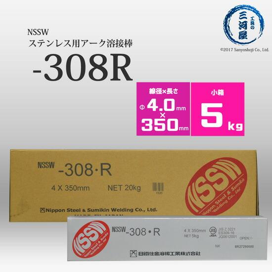日鉄住金溶接工業(NSSW) NSSW-308R 4.0mm X 350mm 5kg/小箱 ステンレス用溶接棒