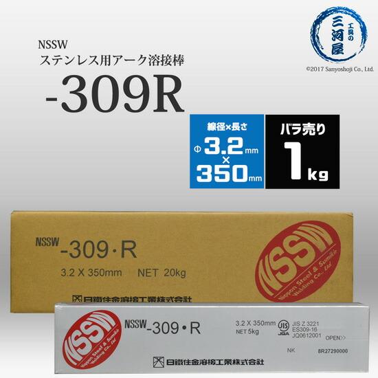 日鉄住金溶接工業(NSSW) NSSW-309R 3.2mm X 350mm 1kg/バラ売り ステンレス用溶接棒