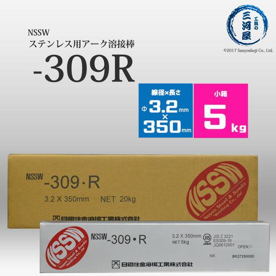日鉄住金溶接工業(NSSW) NSSW-309R 3.2mm X 350mm 5kg/小箱 ステンレス用溶接棒