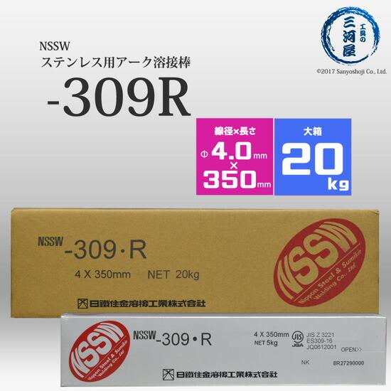 日鉄住金溶接工業(NSSW) NSSW-309R 4.0mm X 350mm 20kg/大箱 ステンレス用溶接棒