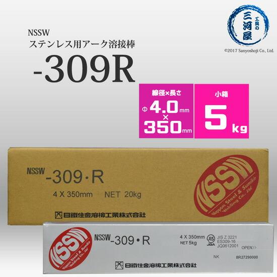 日鉄住金溶接工業(NSSW) NSSW-309R 4.0mm X 350mm 5kg/小箱 ステンレス用溶接棒
