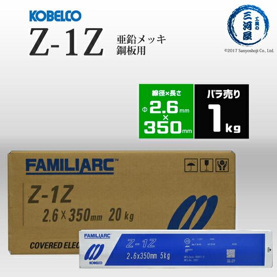 KOBELCO Z1Z 2.6 1kg