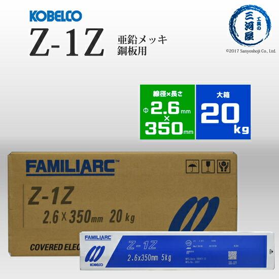 KOBELCO Z1Z 2.6 20kg
