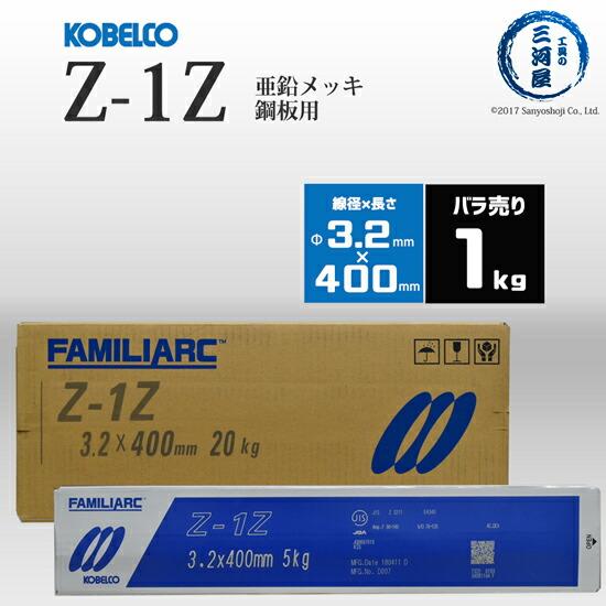 KOBELCO Z1Z 3.2 1kg