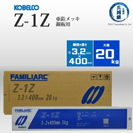 KOBELCO Z1Z 3.2 20kg