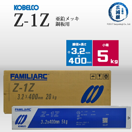KOBELCO Z1Z 3.2 5kg