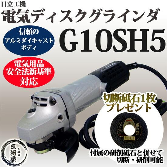 日立 グラインダ G10SH5