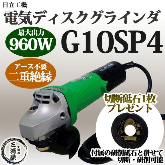 日立 電気グラインダG10SP4