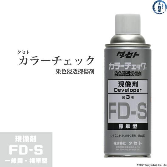 タセト カラーチェック 染色浸透探傷剤 現像剤 第3液 FD-S 標準型 一般用