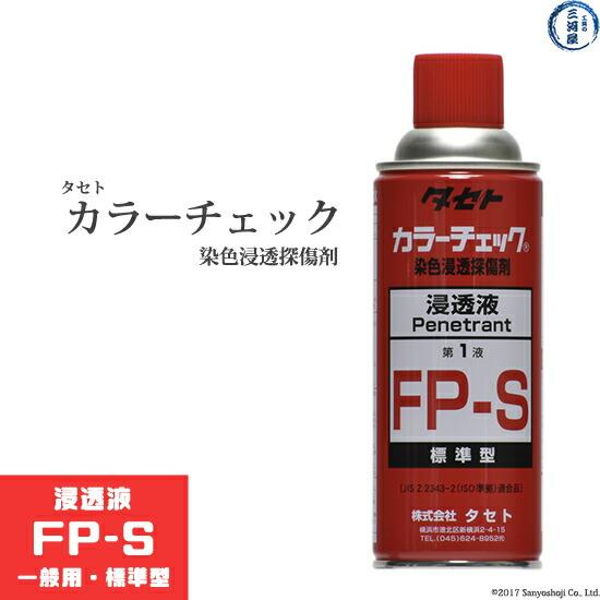 タセト カラーチェック 染色浸透探傷剤 浸透液 第1液 FP-S 標準型 一般用