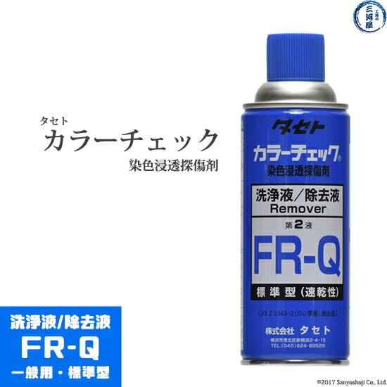 タセト カラーチェック 染色浸透探傷剤 洗浄液/除去液 第2液 FR-Q 標準型(速乾性) 一般用
