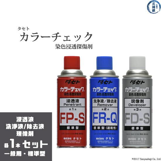 タセト カラーチェック 染色浸透探傷剤 セット 標準型 一般用