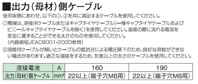 パナソニック 半自動溶接機 YM-160SL7ケーブル
