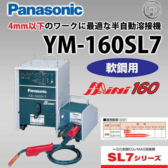 パナソニック 半自動溶接機 YM-160SL7