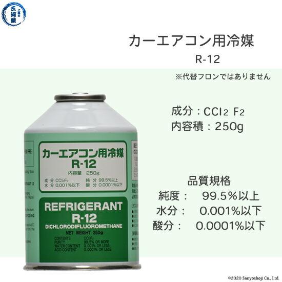 カーエアコン用冷媒(フロン12)の純度と成分