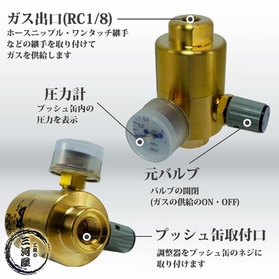 株式会社ユタカ (Crown) 標準ガスプッシュ缶用 圧力調整器 CR-10-2 RC1/8 1020-21100仕様