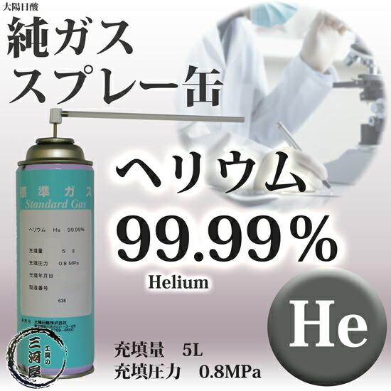純ガススプレー缶ヘリウム(He)
