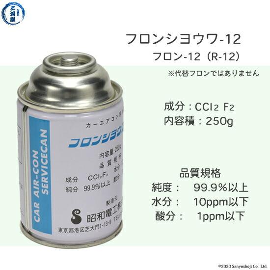 フロンシヨウワ-12(フロン12)の純度と成分