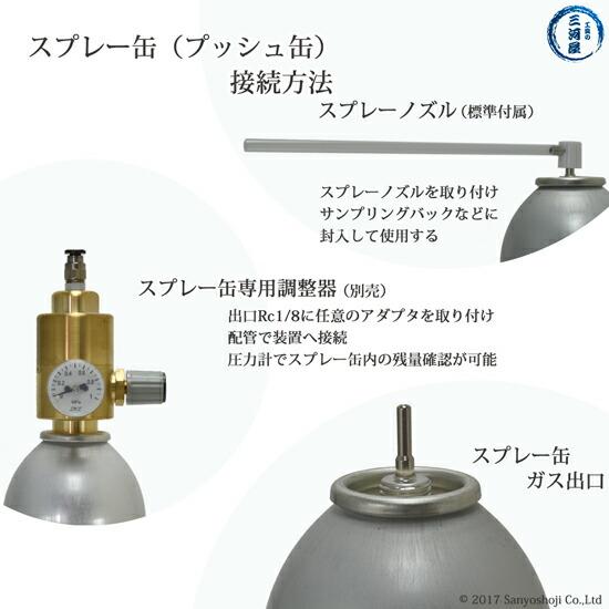 太陽日酸校正・分析用純ガス混合ガススプレー缶(プッシュ缶)の接続方法(使い方)