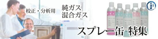 校正・分析用純ガス混合ガススプレー缶(プッシュ缶)特集